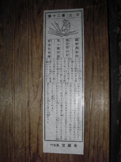 おみくじ201601