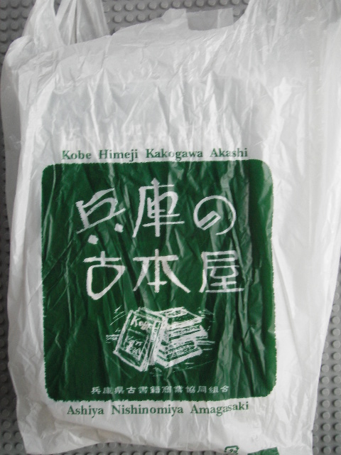 兵庫の古本屋袋