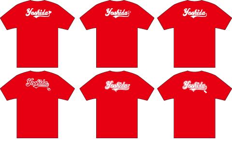 吉田Tシャツ