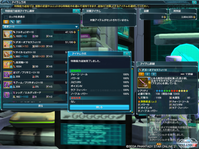 pso20151231_184237_001.png