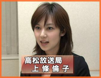NHK・上條倫子アナが結婚へ!「おはよう日本」で土日のキャスターを務めている正統派美人、美脚でオジサマに人気