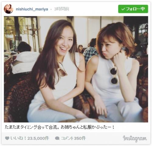 西内まりや、姉の西内ひろとの2ショット公開 「こんな美人姉妹に遭遇してみたい」の声1