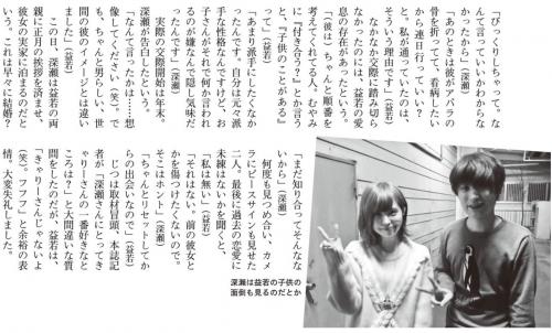 「SEKAI NO OWARI」Fukase 益若つばさの好きなところは「凄くマジメなとこ」1