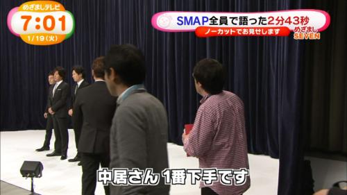 SMAP立ち位置コメント順に変化 中居が端、木村拓哉がセンターに「違和感」の声続出