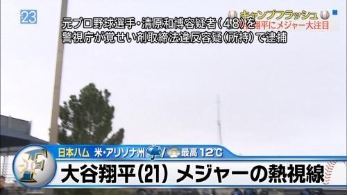 清原和博容疑者、覚せい剤取締法違反(所持)の疑いで現行犯逮捕2