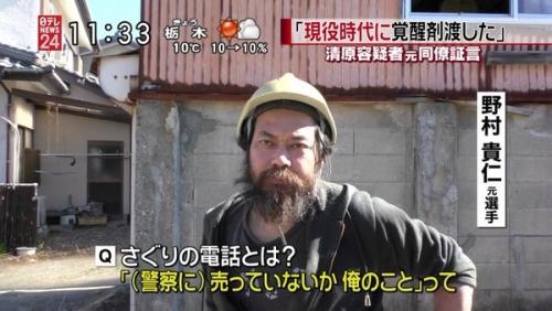 清原に覚醒剤を渡した元巨人の野村貴仁が『スッキリ!!』に出演 うつろな目にヨダレ、呂律回らず…3