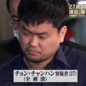 【靖国神社爆破テロ】テロ支援国家の韓国政府が、全昶漢(チョン・チャンハン)容疑者の顔公表など事件報道で日本に抗議www