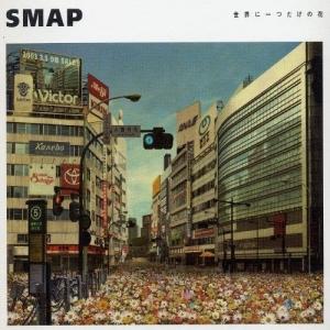 """SMAP解散阻止""訴え購買運動始まる 「世界に一つだけの花」300万枚目指すwww"
