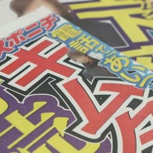 【SMAP解散】キムタクはヒーロー、中居は「悪者」 「キャンペーン」記事の裏に何があるのか