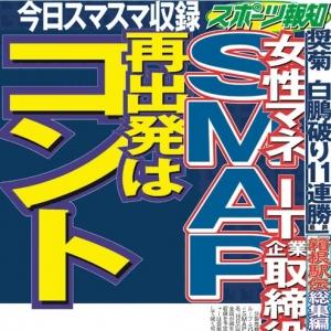 SMAP、再出発はコント 21日スマスマ収録! 女性マネはIT企業取締役就任か