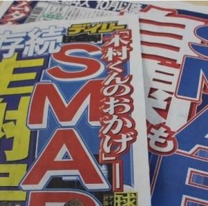 """キムタク発案 SMAP、ジャニーズ所属タレント一同を集めた食事会で""""ケジメ""""の謝罪"""