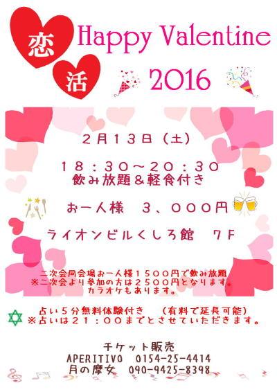 恋活チラシ - コピー - コピー