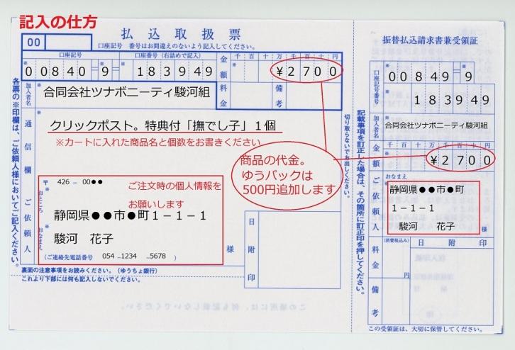 払込取扱票の記入の仕方2