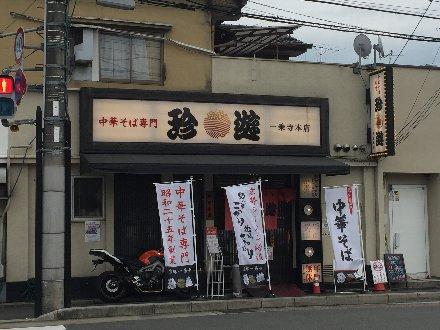 chinyu-ichijouji-015.jpg