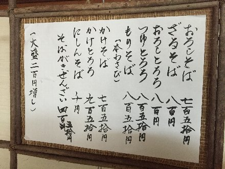sobateisuzuki-006.jpg
