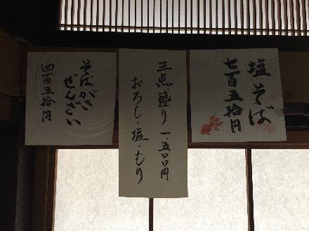 sobateisuzuki-009.jpg