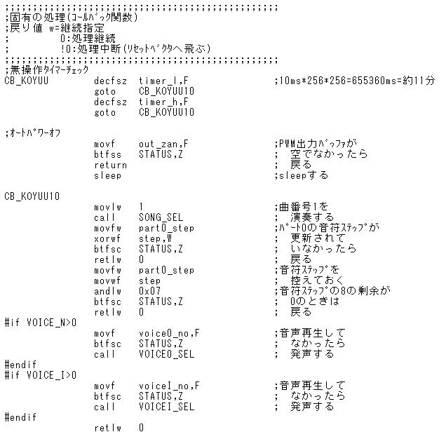 電子オルゴール+音声再生Ver5_4サンプルコード
