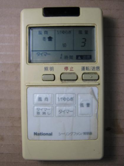 シーリングファン/照明器(National)リモコン(マイコン故障)外観