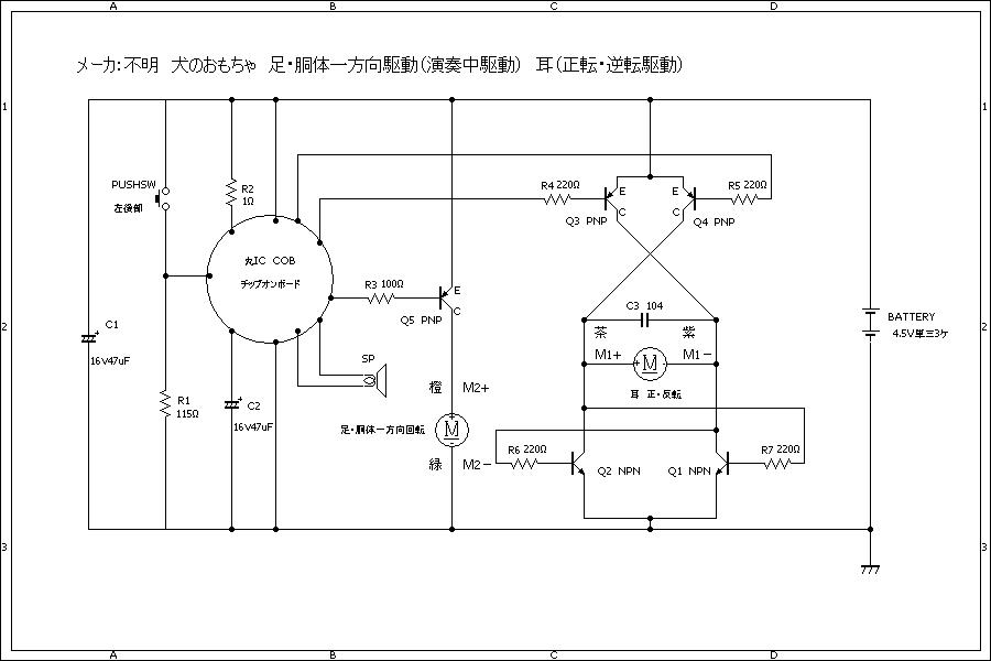 犬のおもちゃの修理(電子オルゴール換装)回路図