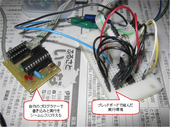 アンパンマンキッチン(電子オルゴール・音声再生換装)実機確認環境1