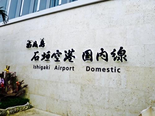 石垣空港看板