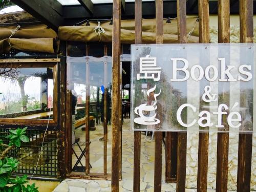 島Bookcafe入り口