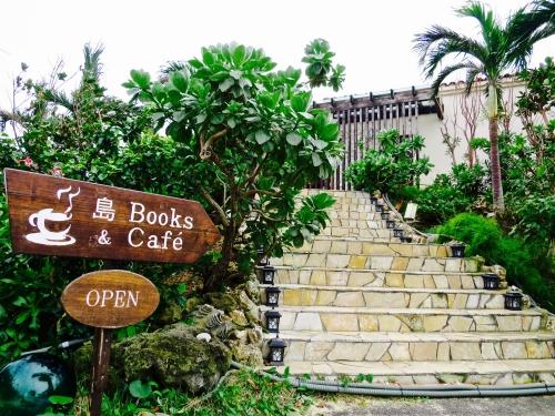 島Bookカフェ