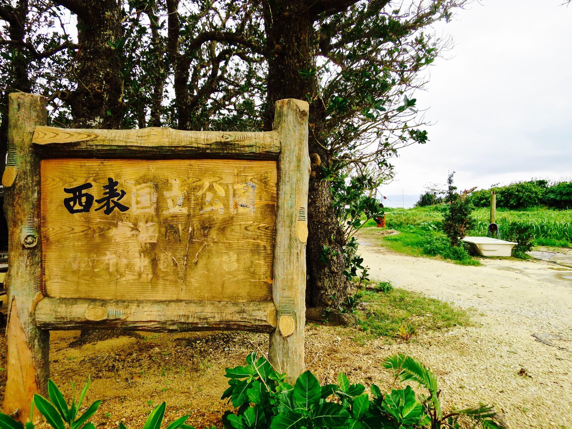 西表国立公園