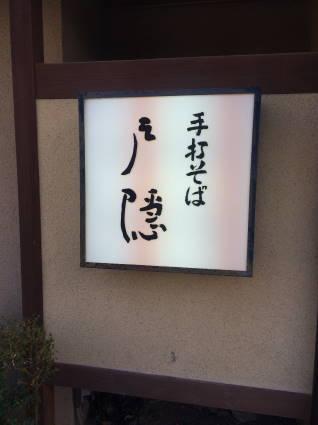 嵐山017