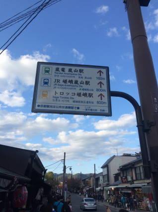 嵐山031