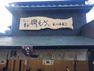 嵐山033