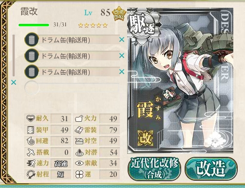 kasumikaini_01.jpg
