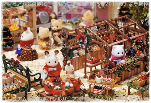 村のマーケット