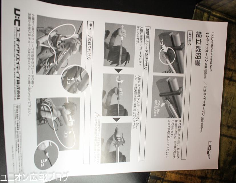ミカサ製品_ブログ用-5