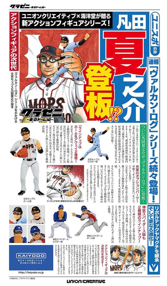 Sports-newspaper-style-21.jpg