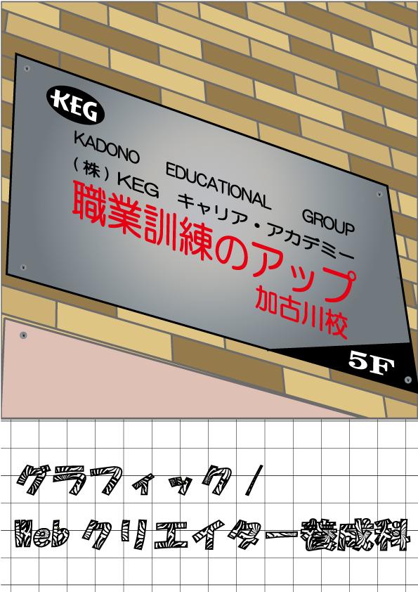 兵庫県加古川市の職業訓練校/教育支援施設一覧 - …