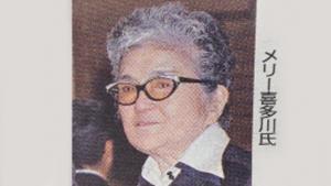 メリー喜田川