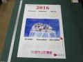 カレンダー 151218