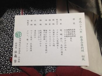 oshougatu2_convert_20160106174554.jpeg