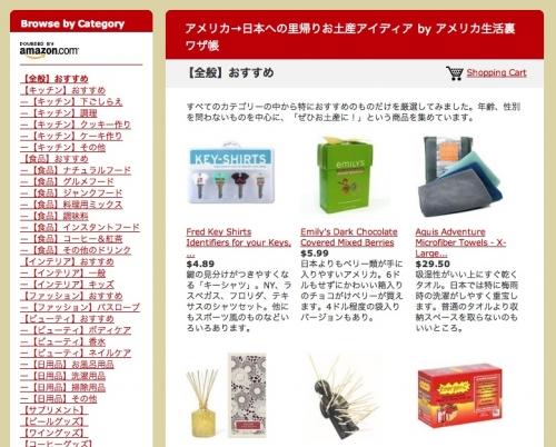 amazon-store-usalifehacks_2016011000553367c.jpg
