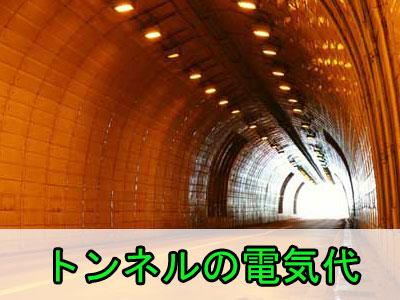 【笹子や関越など】トンネルの電気代や設置コストなど