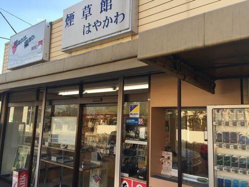 山梨甲府煙が出ない臭いの少ないタバコiQOSアイコス販売取扱いタバコ店