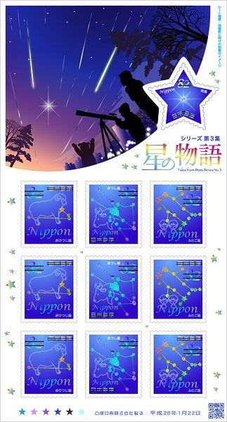 20160122-切手