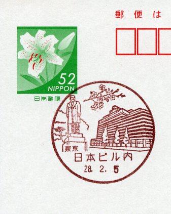 0107日本ビル