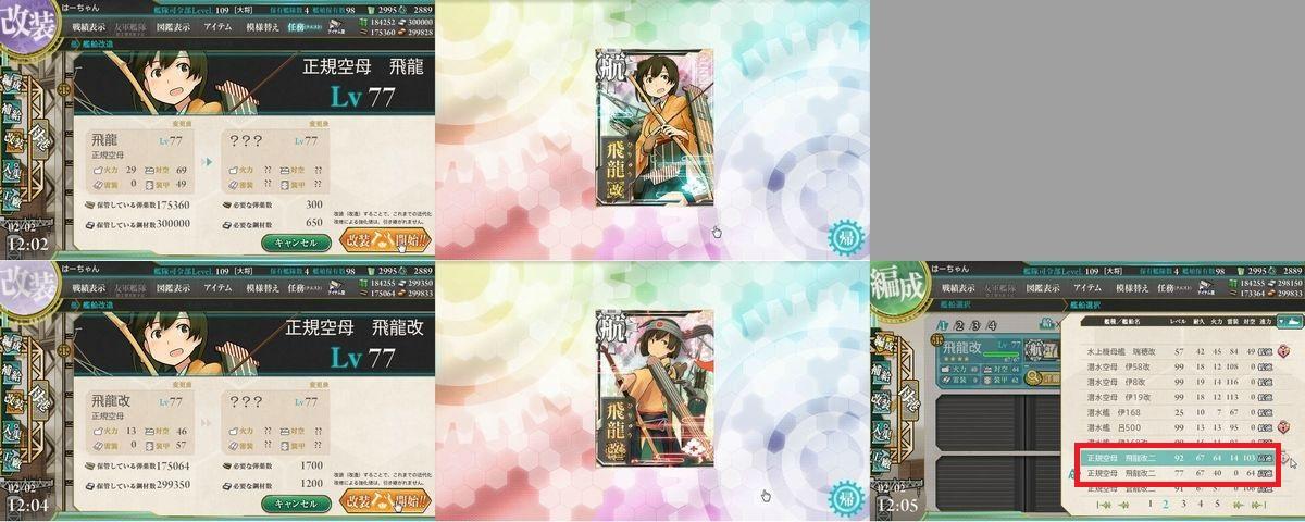 2.2 飛龍→改→改二