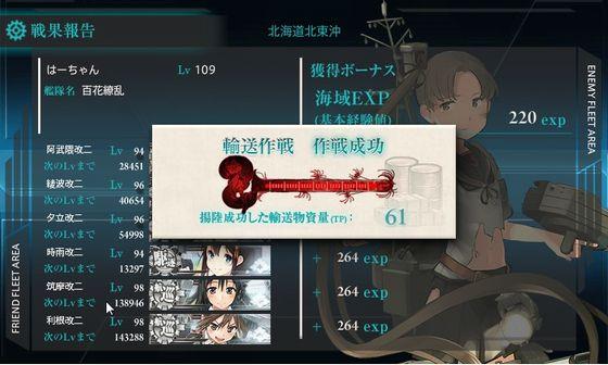 2.16 E-3戦力ゲージへ