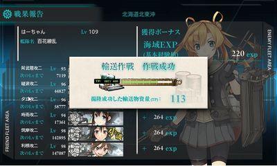 2.16 E-3輸送S勝利缶12個