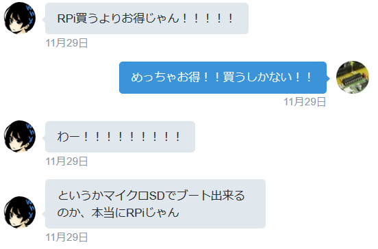 謎ボード ≒ RasPi