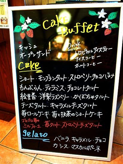 メニュー@TART&CAKE BUFFET@MACARONI MARKET(マカロニ市場) 松戸店 2016年01月