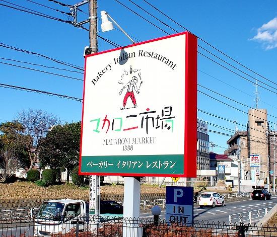 看板@TART&CAKE BUFFET@MACARONI MARKET(マカロニ市場) 松戸店 2016年01月